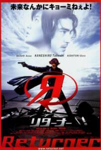 Returner (2002) เพชฌฆาตทะลุศตวรรษ