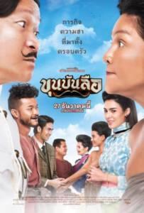 Khun Bunlue (2018) ขุนบันลือ