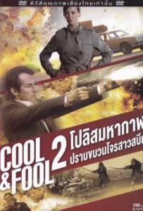 Cool And Fool 2 (1996) โปลิศ มหากาฬปราบขบวนโจรสาวสบึม