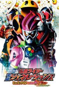 Kamen Rider Heisei Generations Dr. Pac-Man vs. Ex-Aid & Ghost with Legend Rider (2016) รวมพล 5 มาสค์ไรเดอร์ ปะทะ ดร. แพ็คแมน .