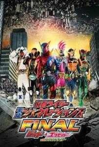 Kamen Rider Heisei Generations Final- Build & Ex-Aid with Legend Rider (2017) รวมพลมาสค์ไรเดอร์ FINAL บิลด์ & เอ็กเซด และลีเจนด์ไรเดอร์