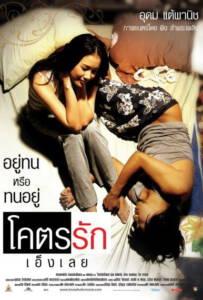 Loveaholic (2006) โคตรรักเอ็งเลย