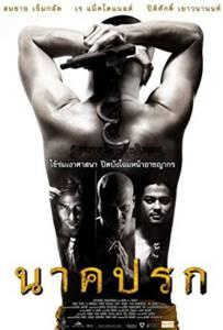 Nakprok (2010) นาคปรก