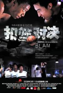 Slam (2008) ชู้ตเพื่อฝัน