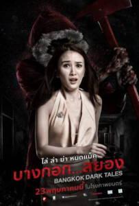 Bangkok Dark Tales (2019) บางกอก…สยอง