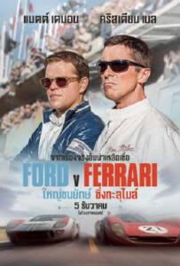 Ford v Ferrari (2019) ใหญ่ชนยักษ์ ซิ่งทะลุไมล์