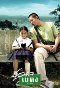 OK Baytong (2003) โอเค เบตง