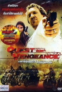 Quest For Vengeance (2014) เพลิงแค้นไม่มีวันดับ