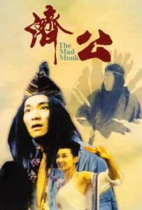 The Mad Monk (1993) จี้กง ใหญ่อย่างข้าไม่มี