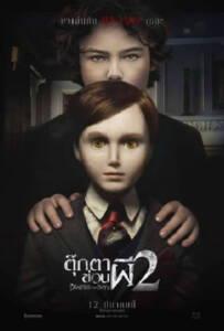 Brahms: The Boy II (2020) ตุ๊กตาซ่อนผี 2