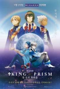 King of Prism by PrettyRhythm (2016)