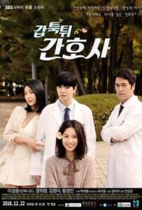 Mysterious Nurse (2018) เรื่องลับของสาวชุดขาว