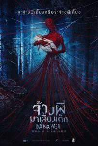 Baba Yaga Terror of the Dark Forest (2020) จ้างผีมาเลี้ยงเด็ก