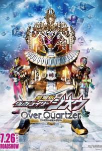 Kamen Rider Zi-O: Over Quartzer (2019) มาสค์ไรเดอร์จีโอ เดอะมูวี่