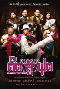 Kung Fu Tootsie (2007) ตั๊ดสู้ฟุด