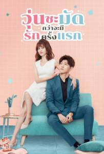 Lucky's First Love (2019) วุ่นชะมัดกว่าจะมีรักครั้งแรก