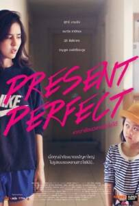 Present Perfect (2014) หากว่าย้อนเวลากลับไปได้