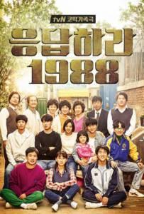 Reply 1988 (2015) วันวาน 1988