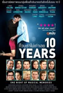 Video10 Years (2011) ก๊วนเราไม่เก่าเลย