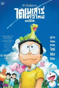 Doraemon: Nobita's New Dinosaur (2020) โดราเอมอน เดอะมูฟวี่ ตอน ไดโนเสาร์ตัวใหม่ของโนบิตะ