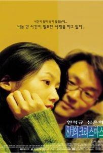 Christmas in August (Palwolui Keuriseumaseu) (1998) ห่มรักเธอด้วยใจฉัน