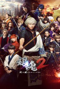 Gintama 2 (2018)