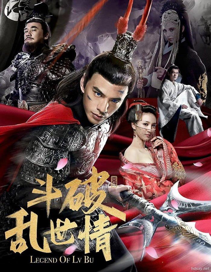 God of War 2 (Legend of Lu Bu) (2020) ลิโป้ ขุนศึกสะท้านโลกันต์