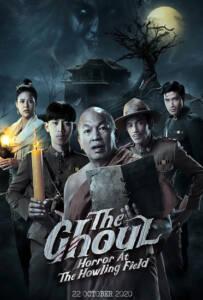 หลวงพี่กะอีปอบ 2020 The Ghoul: Horror at the Howling Field