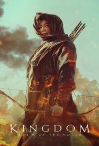Kingdom: Ashin of the North (2021) ผีดิบคลั่ง บัลลังก์เดือด: อาชินแห่งเผ่าเหนือ