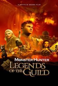 Monster Hunter: Legends of the Guild (2021) ตำนานสมาคมนักล่า