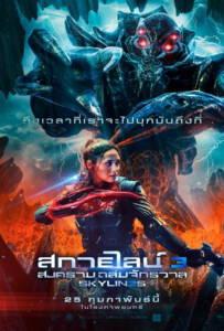 Skylines 3 (2020) สกายไลน์ 3 สงครามถล่มจักรวาล